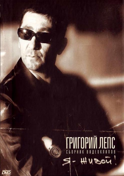 Григорий Лепс - - Я - живой! скачать бесплатно Григорий Лепс - - Я
