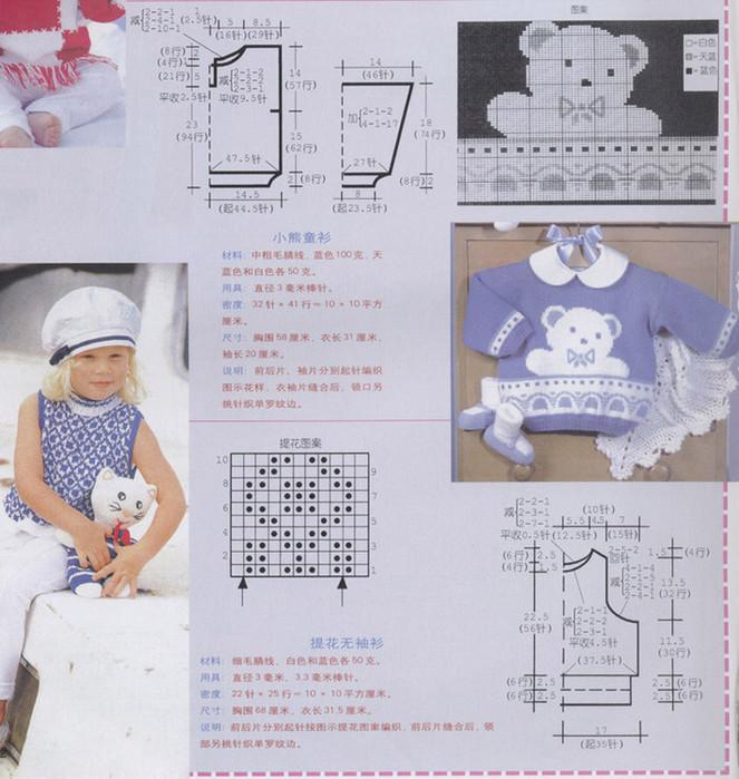 Схемы вязания детских вещей с описанием 41