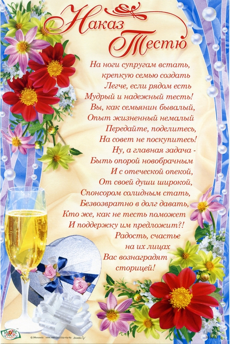 Поздравления тёщи на свадьбу