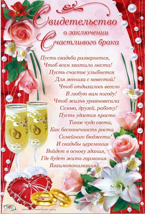 Прикольные поздравления от коллег на свадьбу