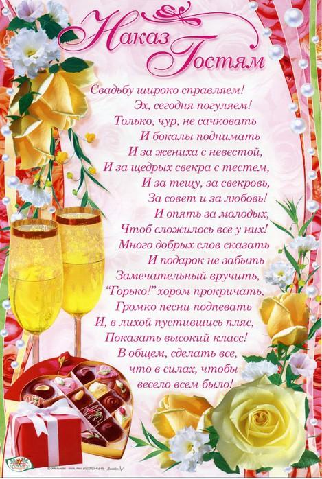 Поздравление прикольное на свадьбу от свидетельницы