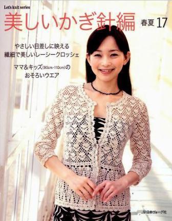Японский периодический журнал по вязанию крючком. uploadbox.com/files/aca8fb2. depositfiles.com/files/6uxj.