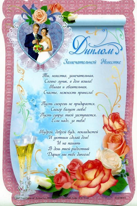 Поздравления на свадьбу дипломы