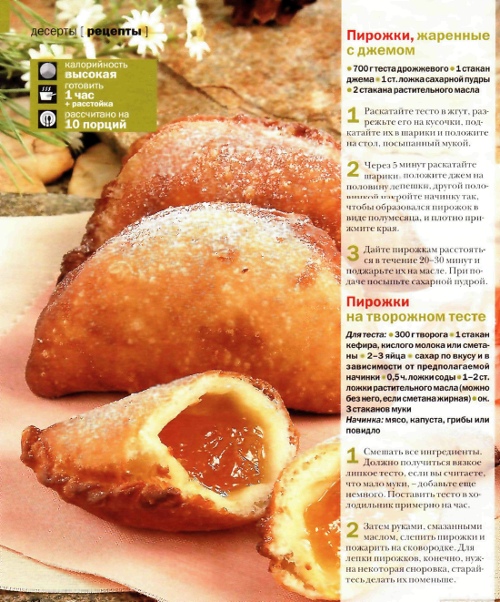 Рецепт теста для сладких пирогов в духовке с пошагово