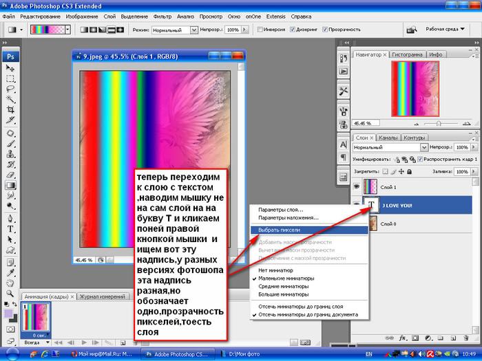 Как сделать в фотошоп прозрачный текст