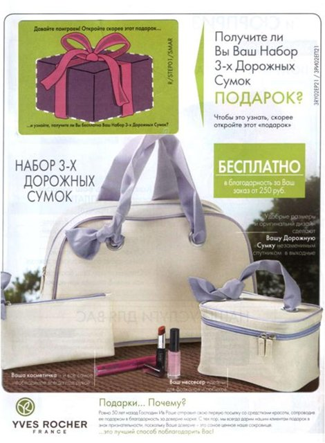 Румки. сумка,косметичка и брелок от ив роше 350Одежда