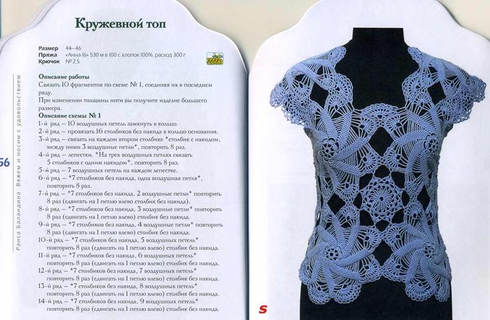 Вязание в разделах: вязание спицами 2011,модели и схемы вязания крючком модели 2012 2011.