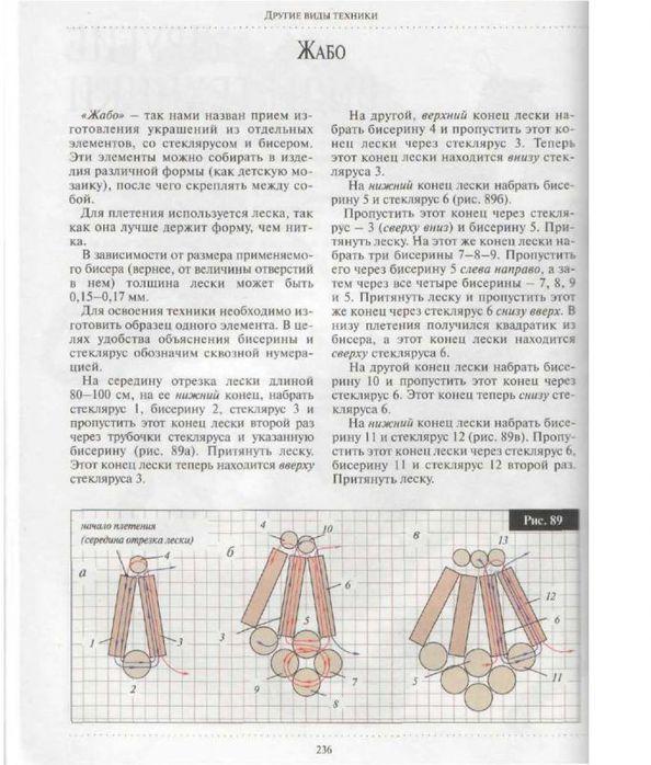 Часть 3. Часть 7. Часть 8. Десять уроков бисероплетения.  Жасмин из бисера.  Схема колье.