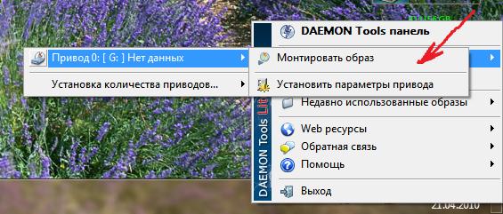 Как сделать виртуальный образ диска фото 151