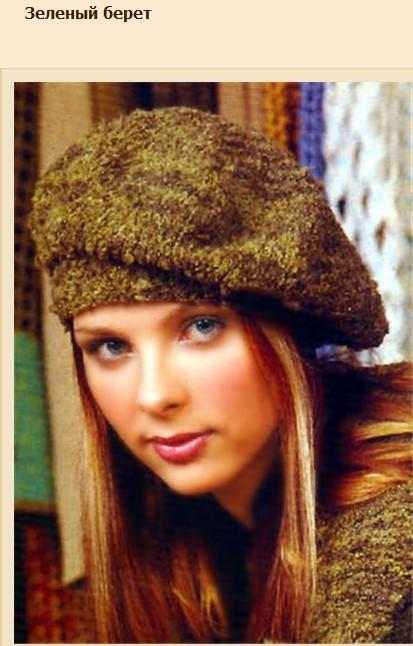 Коллекция вязанных шапочек, шляпок, беретов крючком и спицами.Каждая модель сопровождается описанием и схемой.
