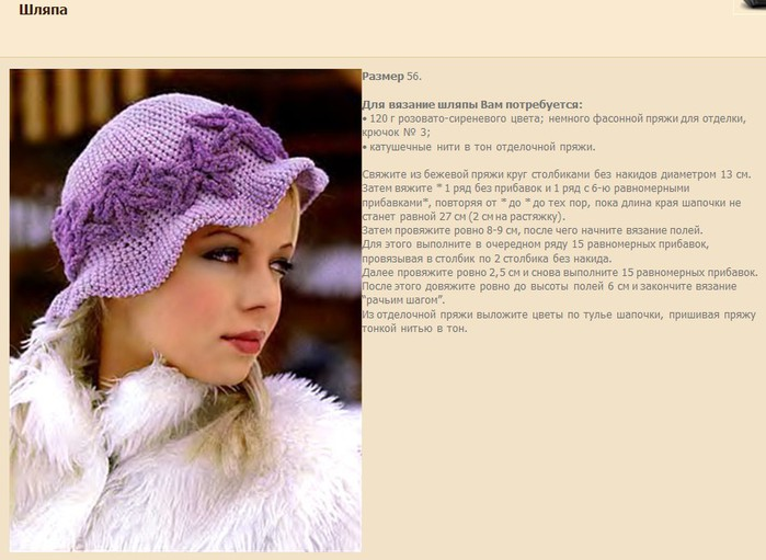 Похожие темы.  Схема вязания.  Стильная вязаная шляпа с большими полями.  Вязаная шляпа крючком для женщин.