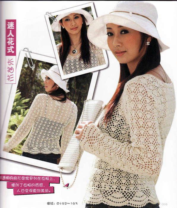 Азиатское Вязание