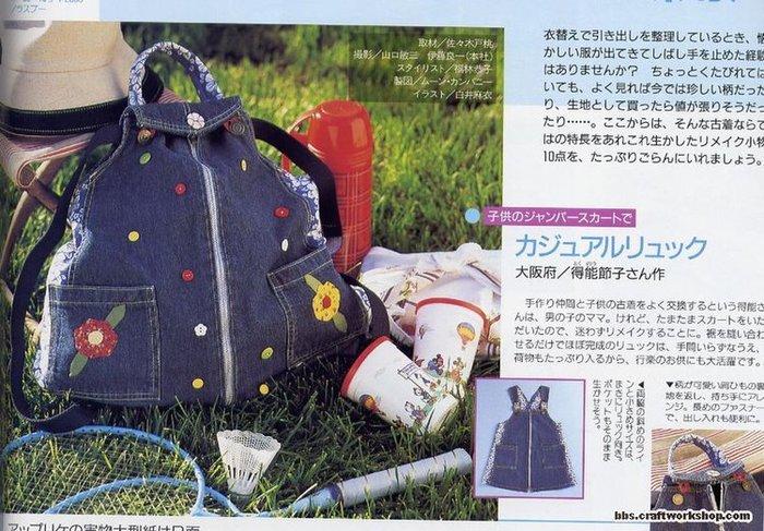 выкройка детского рюкзака.