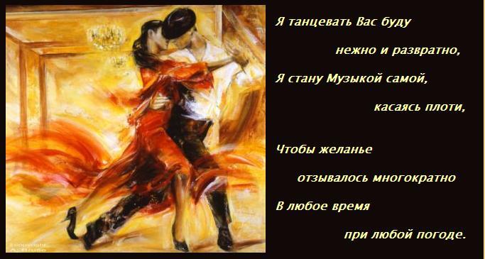читаемо том, гармония музыки и танца стихи сновидений: чему снится