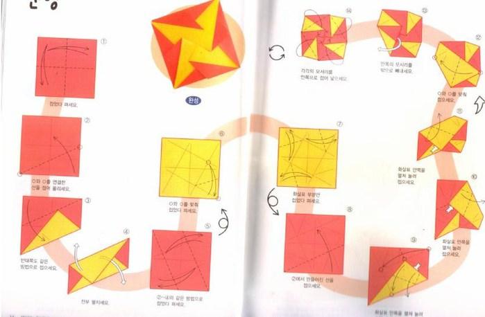 Как сделать книгу оригами