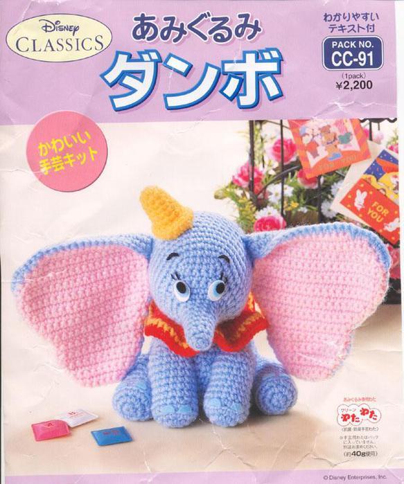 Тогда посмотрите схемы и попробуйте связать крючком игрушку.  Здесь показано вязаная Китти и вязаный слон.