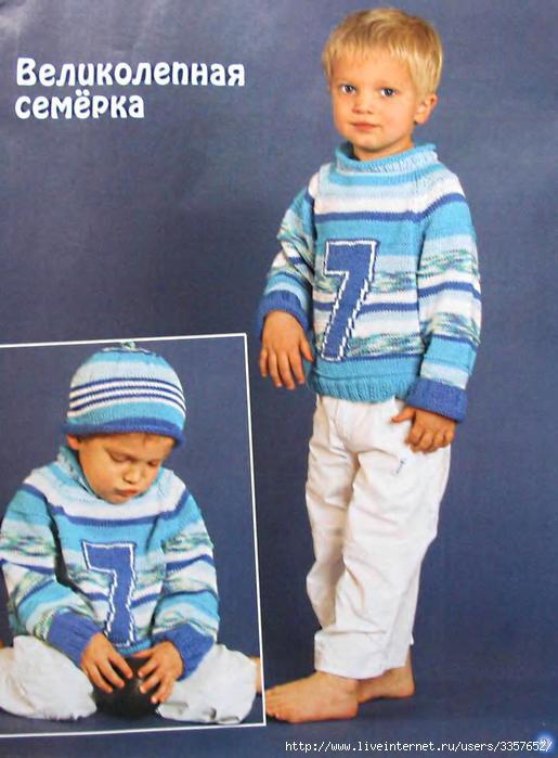 Детский полосатый пуловер и шапочка.