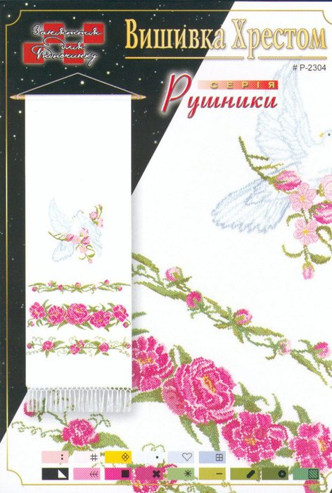 Схемы для вышивания крестом.  Вишивка Хрестом.  Рушники #P-2304 Мода и рукоделие Электронная библиотека.