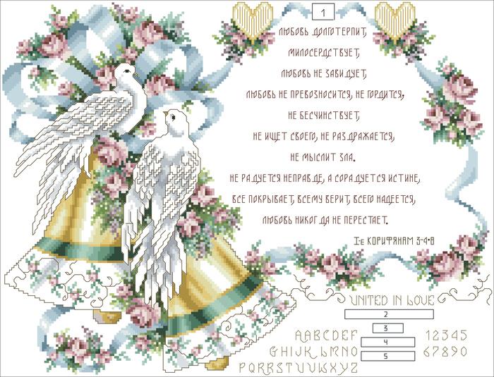 Метки. свадьба. крестом. крестиком.  0. Альбом. murka. вышивки.  Схема вышивка крестом.