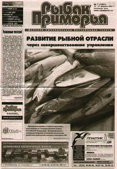 рыбак приморья газета. владивосток