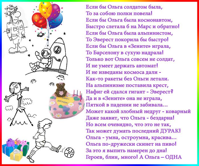 Поздравление с днём рождения для оли в стихах красивые 76