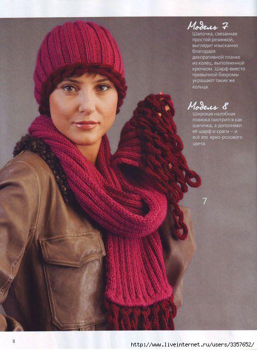 Вязание спицами: Шапочка и шарф.