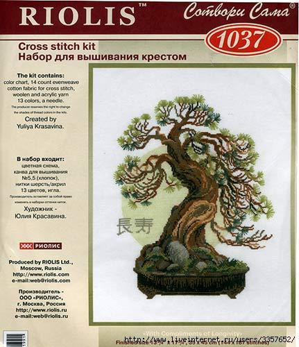 ...Сотвори самаИздательство: РиолисНомер: 1037Формат: jpgРазмер: 5.63 mb Набор для вышивки крестом деревца-бонсаи.