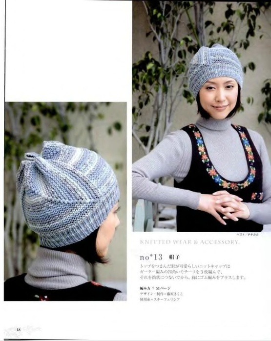 Вязание шапок японские журналы 27
