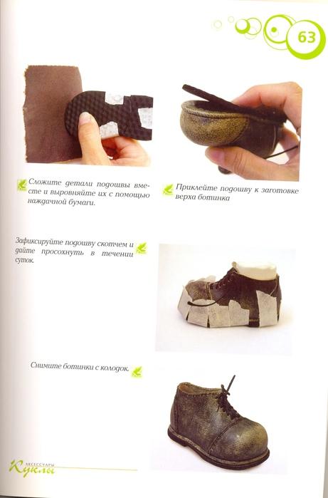 Простая обувь для куклы своими руками 37