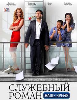 kinopoisk.ru-Sluzhebnyy-roman-Nashe-vremya-1512424 (250x323, 102Kb)
