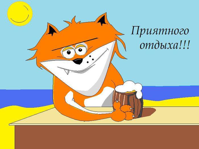 котяра на отдыхе/4326301_kpot (700x525, 41Kb)