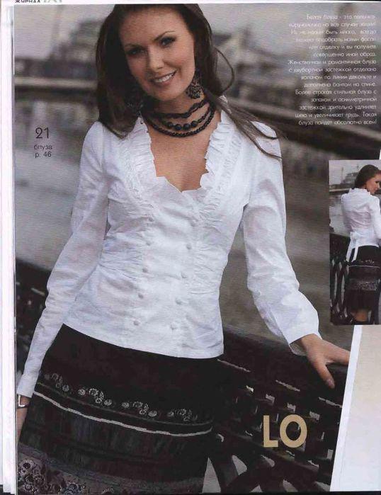 белая блузка (538x700, 60Kb)