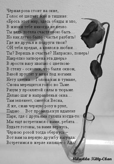 Стих про людей в черном