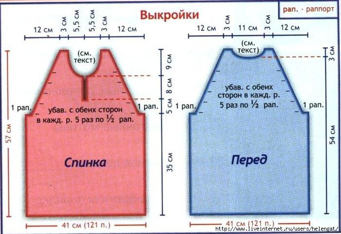 Выкройки/4382988_vikroiki (700x481, 208Kb)