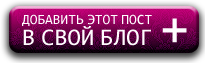 3572614_73776293_3925073_70710757_1297767174_VSVOYBLOG (205x63, 16Kb)