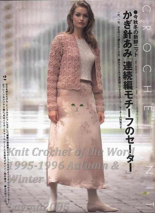 Knit Crochet of the Word 1995-1996 Autumn & Winter 003 (508x700, 35Kb)