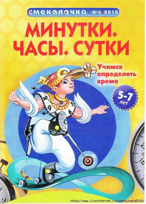 Смекалочка №4_Страница_01 (499x700, 205Kb)