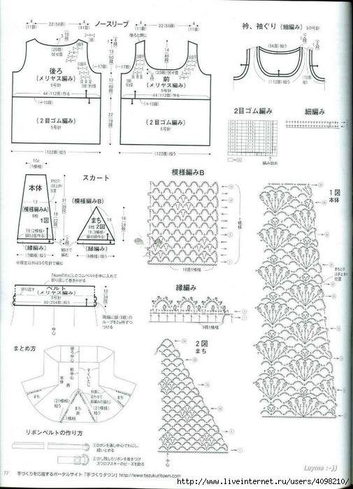 Keito Dama 134 2007 076 (505x700, 222Kb) .