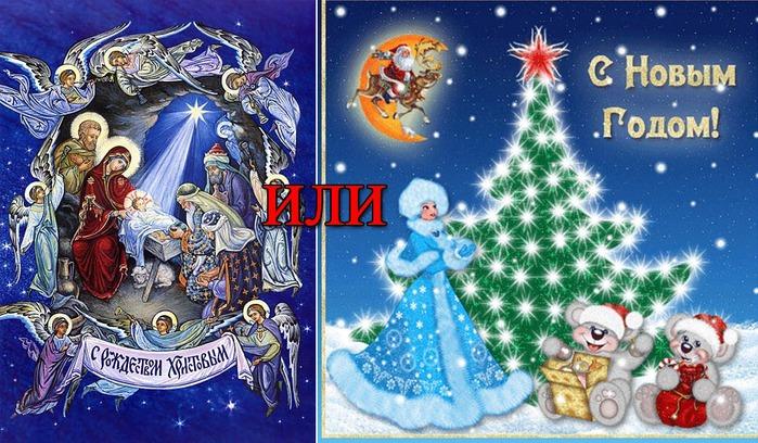 с Рождеством или С новым годом (700x408, 147Kb)