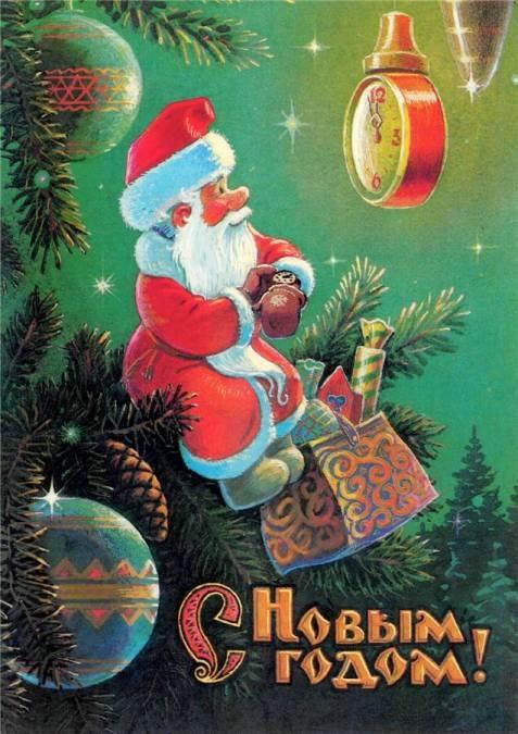 советские открытки с новым годом 19 (477x675, 169Kb)
