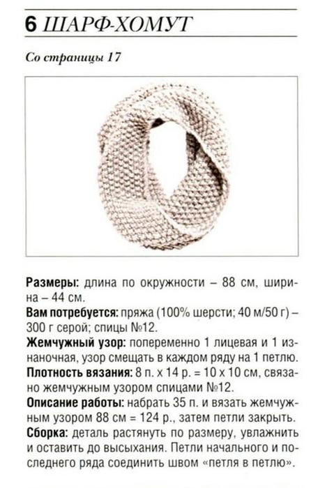 Рисунок вязания шарфа хомута спицы