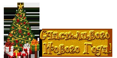 3990814_108389729_schastlivogonovogogoda1 (400x200, 94Kb)