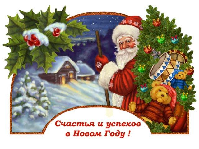 открытка с новым годом2 (640x480, 72Kb)