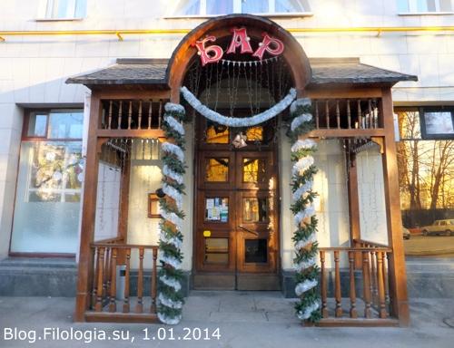 Закрытый бар утром после встречи Нового года/3241858_06_14 (500x384, 124Kb)