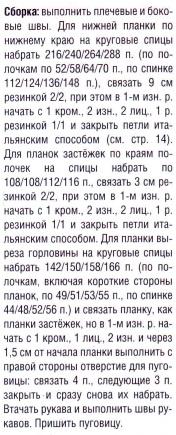 zel-jal2 (176x435, 99Kb)