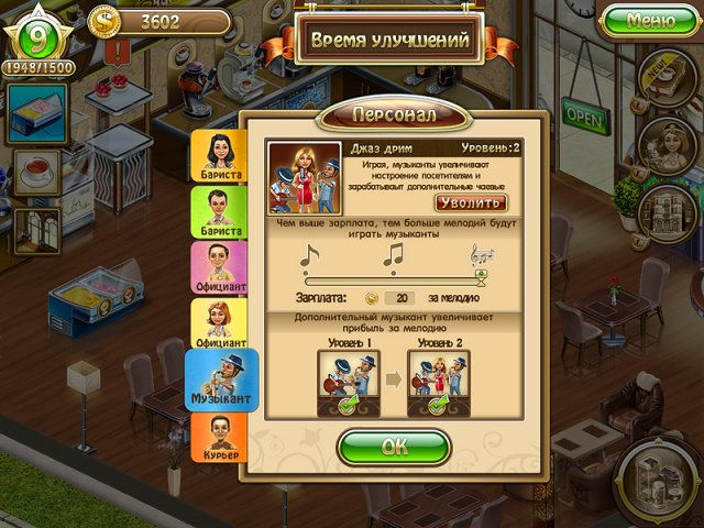 jos-dream-organic-coffee-2-screenshot3 (640x480, 330Kb)