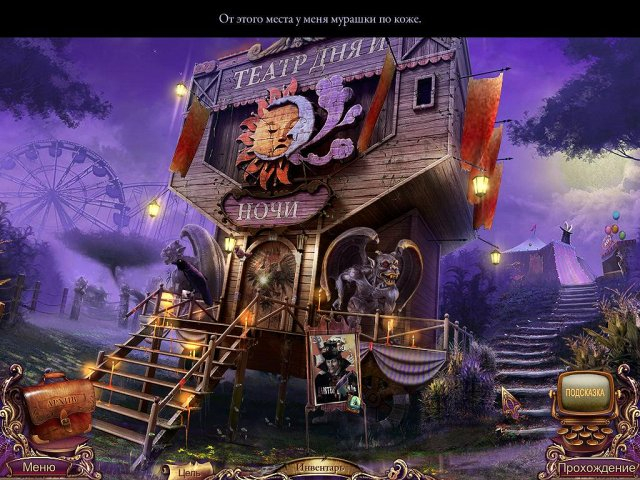 mystery-case-files-fates-carnival-collectors-edition-screenshot2 (640x480, 343Kb)