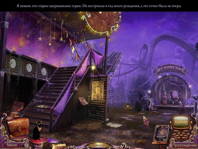 mystery-case-files-fates-carnival-collectors-edition-screenshot6 (640x480, 317Kb)