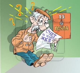 Вот тебе, бабушка, и Юрьев день! или Разочарование от ожидаемого обещания властей заморозить тарифы на ЖКХ
