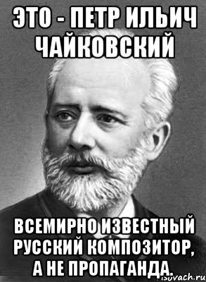 чайковский (293x400, 34Kb)
